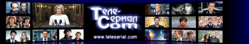 Teleserial.com
