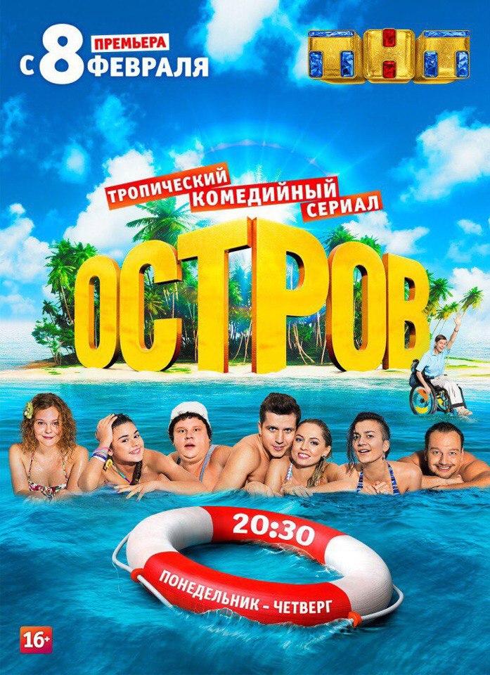 Сериал Остров (Россия)