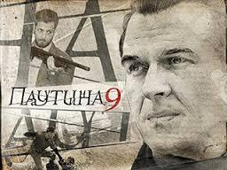 Сериал Паутина-9. Жизнь - игра (Россия)