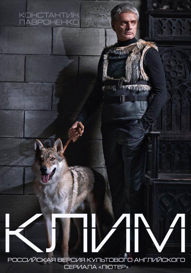 Сериал Клим (Россия)