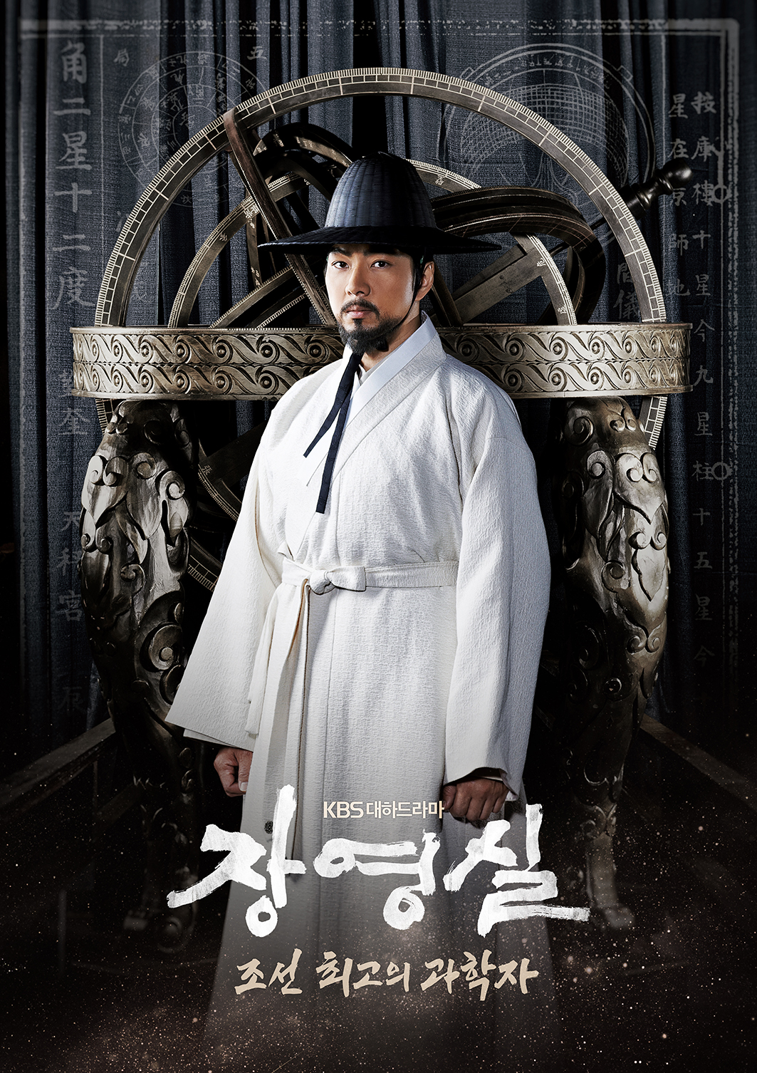 Сериал Чан Ён Силь ~ 장영실 Jang Yeong-Sil ~ Jang Youngsil. The Greatest Scientist of Joseon (Южная Корея)