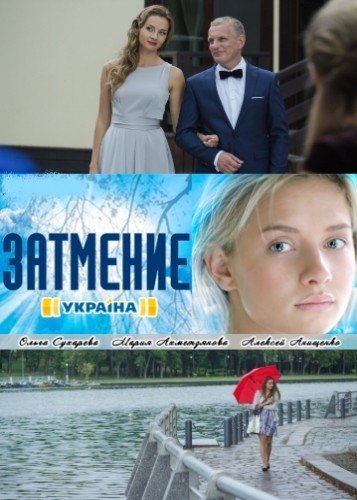 Сериал Затмение (Россия)