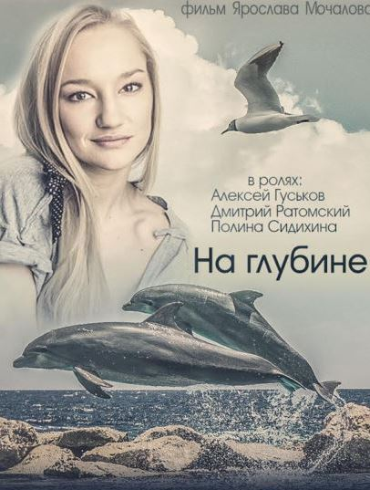 Сериал На глубине (Россия)