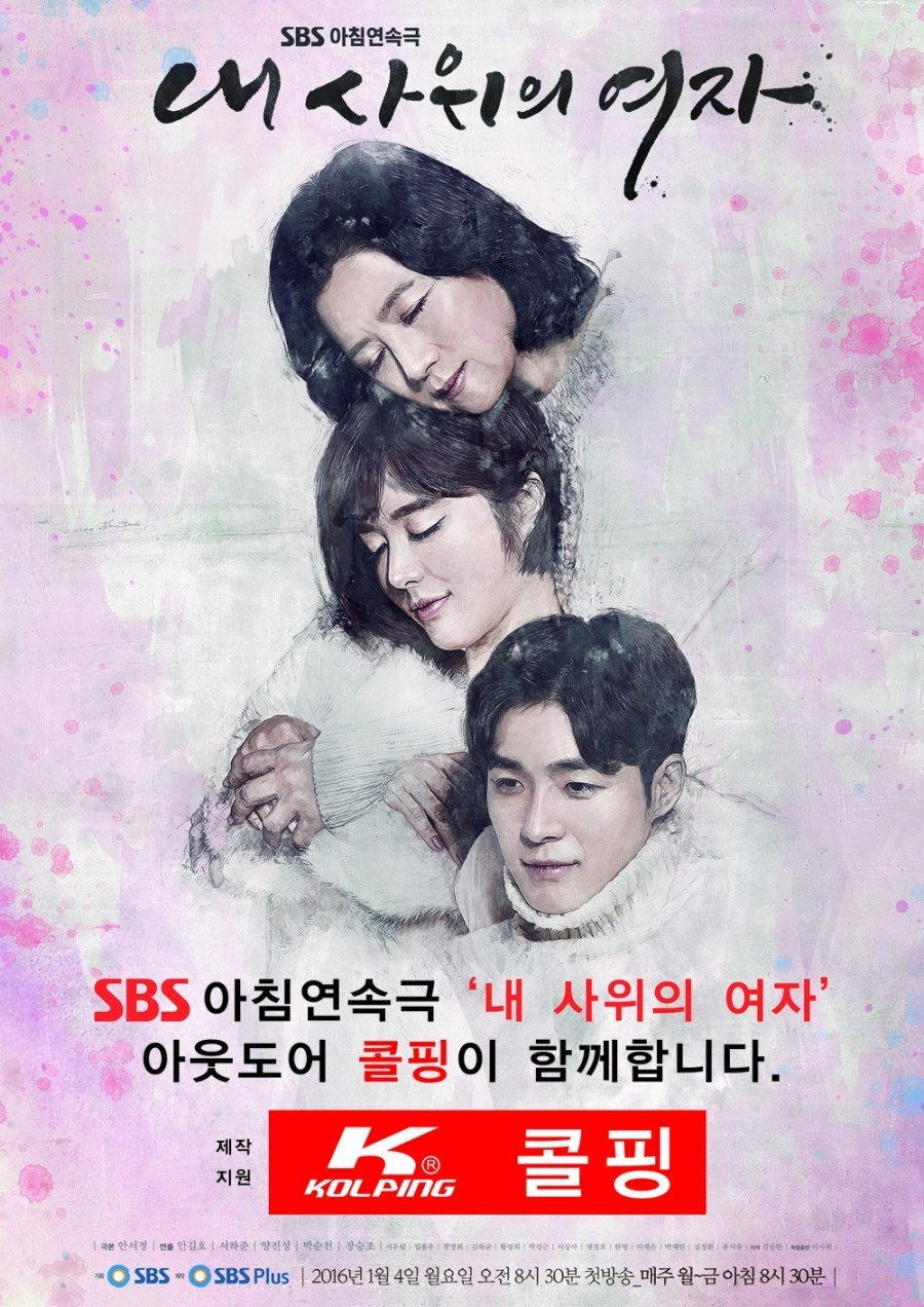 Сериал Женщина моего пасынка ~ 내 사위의 여자 Nae Sawiui Yeoja ~ My Son-In-Law's Woman