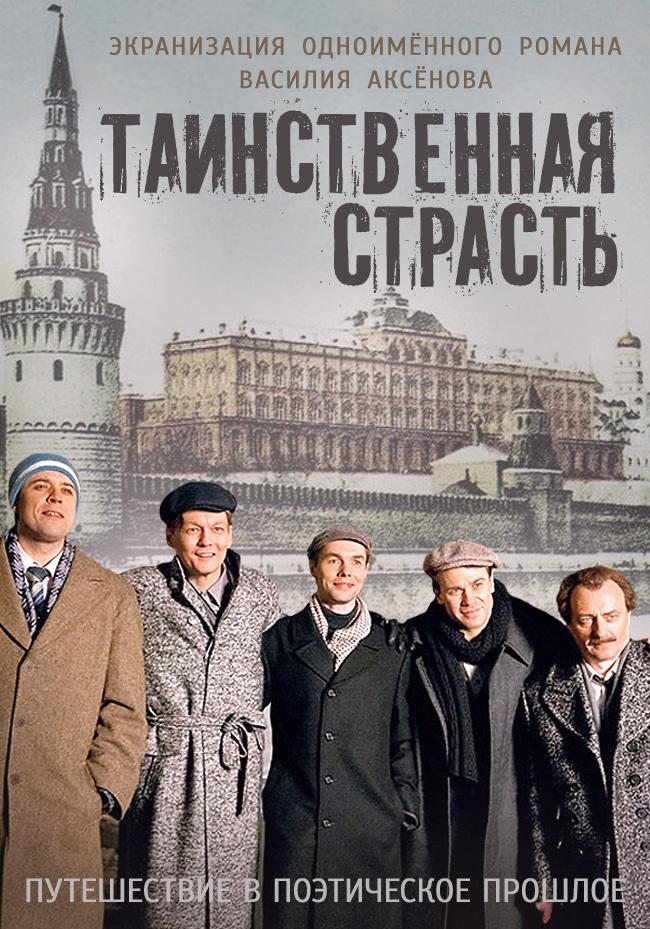 Сериал Таинственная страсть (Россия)