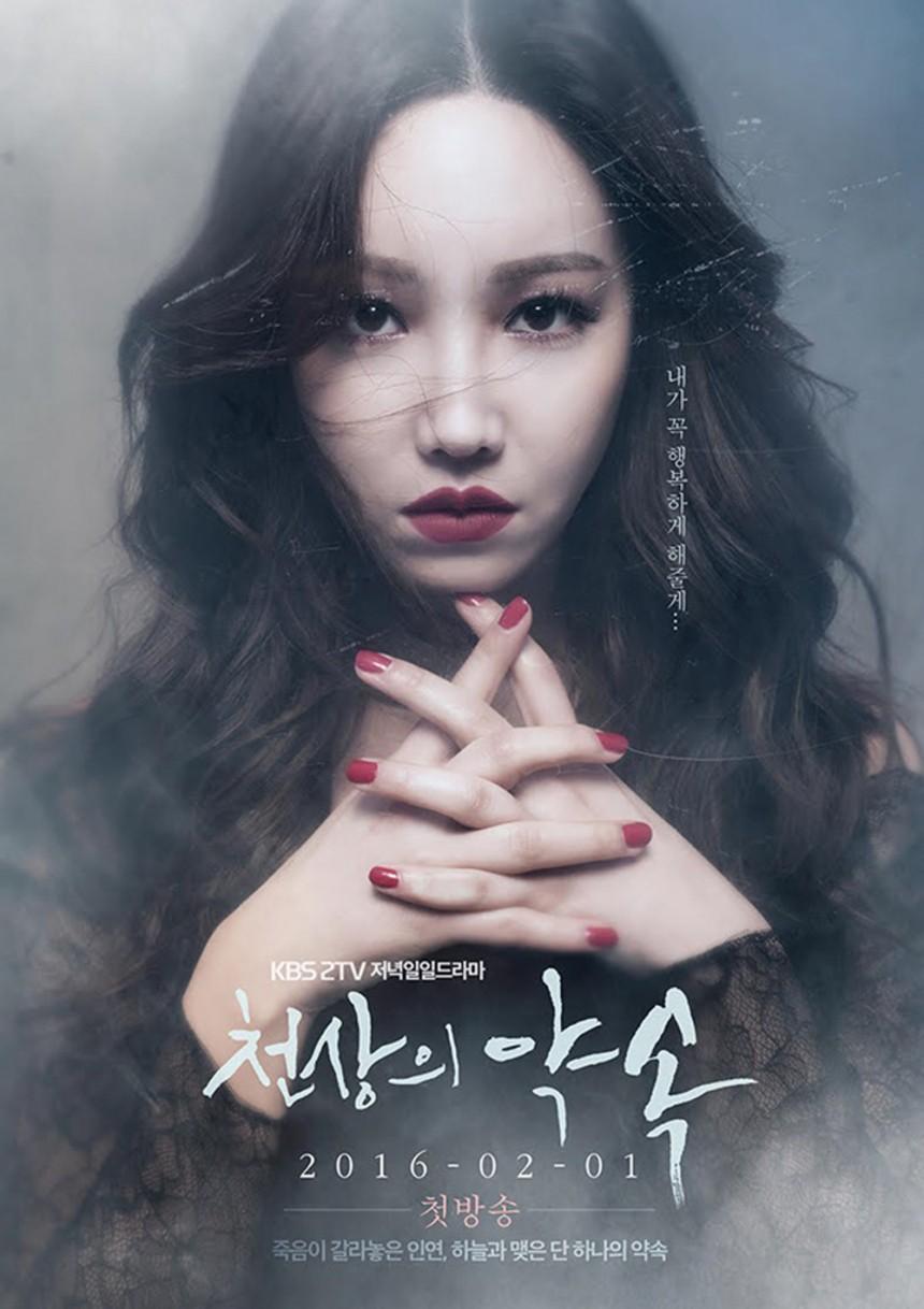 Сериал Обещание небес ~ 천상의 약속 Cheonsangui Yaksok ~ Heaven's Promise (Южная Корея)