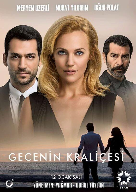 Сериал Королева ночи ~ Gecenin Kraliçesi (Турция)