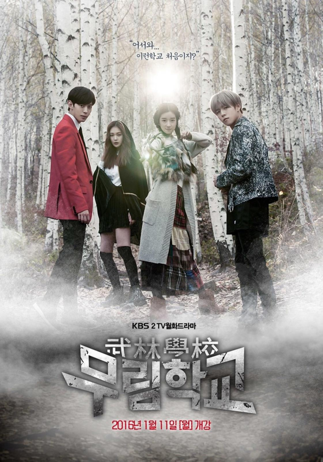 Сериал Школа Мурим ~ Moorim HAKGYO 무림학교 ~ Moorim School Saga of the Brave (Южная Корея)