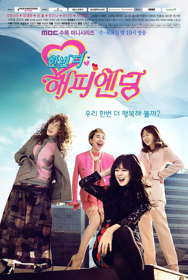 Сериал Еще один счастливый конец ~ 한번 더 해피엔딩 HANBUN DEO HAPPYENDING ~ One More Happy Ending (Южная Корея)