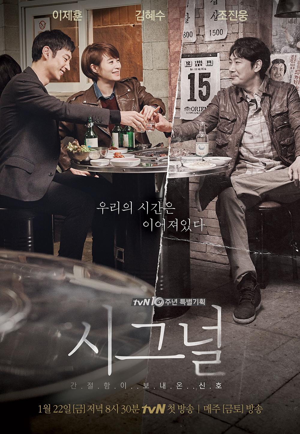 Сериал Сигнал ~ 시그널 Sigeuneol ~ Signal (Южная Корея)