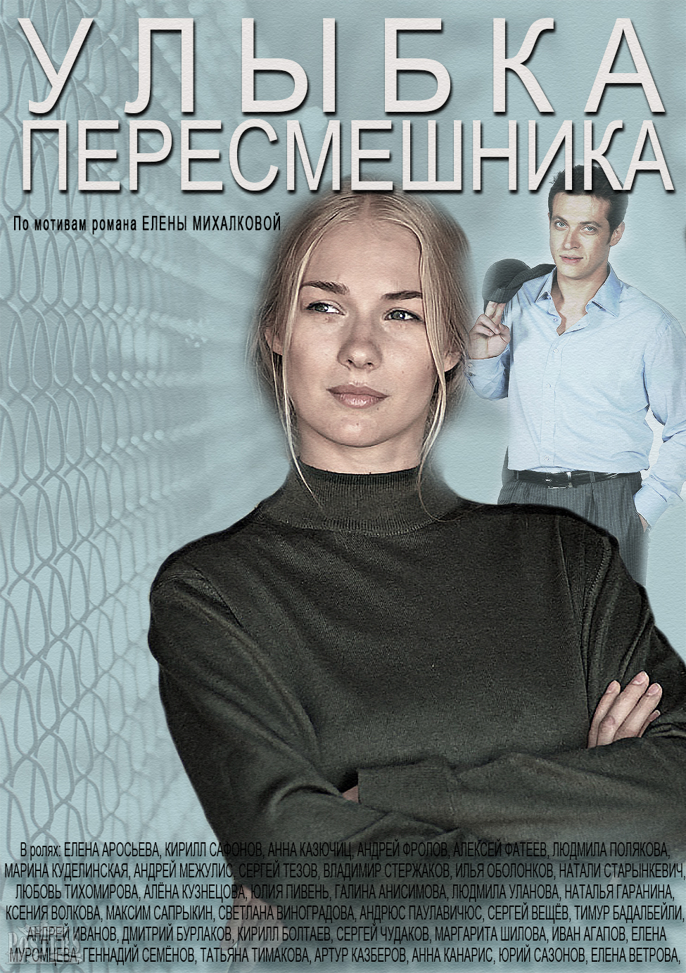 Сериал Улыбка пересмешника (Россия)