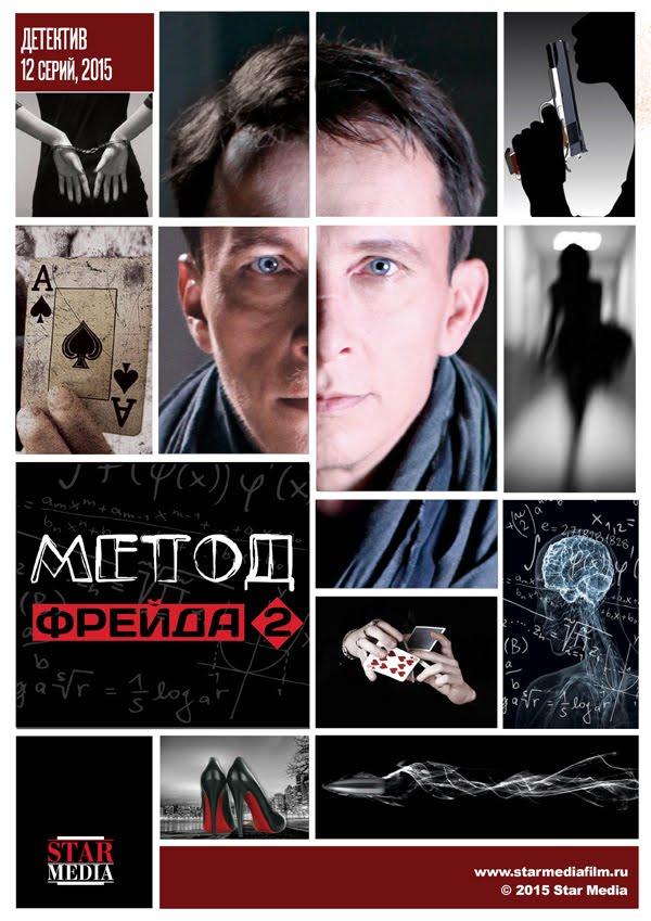 Сериал Метод Фрейда 2 (Россия)