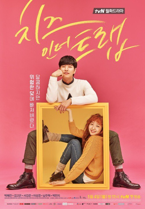Сериал Сыр в мышеловке ~ 치즈 인 더 트랩  ~ CHEESE IN THE TRAP (Южная Корея)