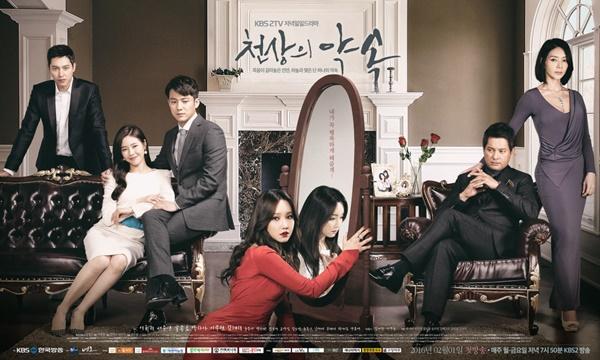 Сериал Обещание небес (천상의 약속, Cheonsangui Yaksok, Heaven's Promise) - ПОСТЕР (03).jpg