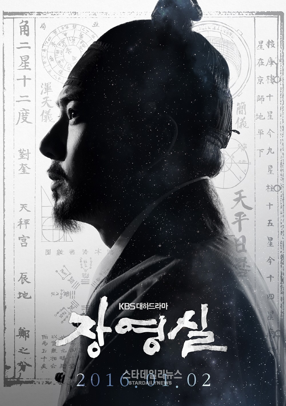 Дорама Чан Ён Силь ( 장영실 , Jang Yeong-Sil,  Jang Youngsil. The Greatest Scientist of Joseon) - ПОСТЕР (01).jpg