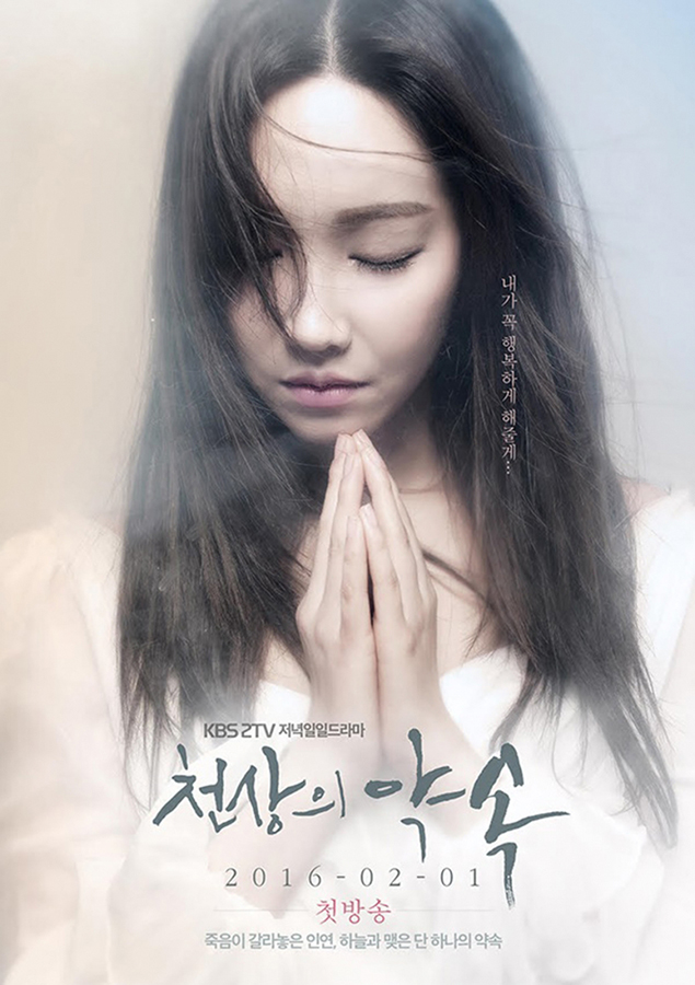 Сериал Обещание небес (천상의 약속, Cheonsangui Yaksok, Heaven's Promise) - ПОСТЕР (01).jpg