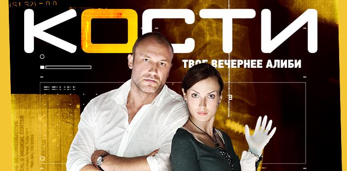 Российский сериал КОСТИ - премьера канала СТС 2016.jpg