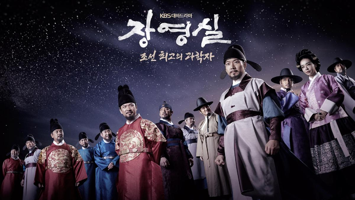 Дорама Чан Ён Силь ( 장영실 , Jang Yeong-Sil,  Jang Youngsil. The Greatest Scientist of Joseon) - ПОСТЕР (03).jpg