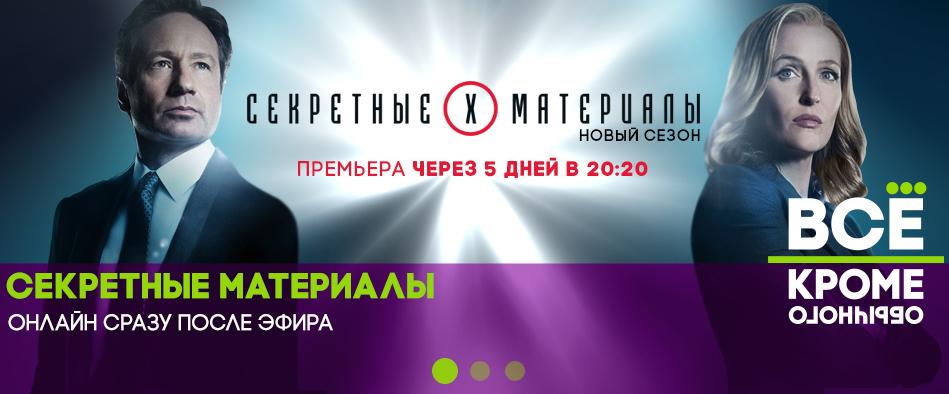 СЕКРЕТНЫЕ МАТЕРИАЛЫ - НОВЫЙ 10 СЕЗОН НА ТВ-3.png