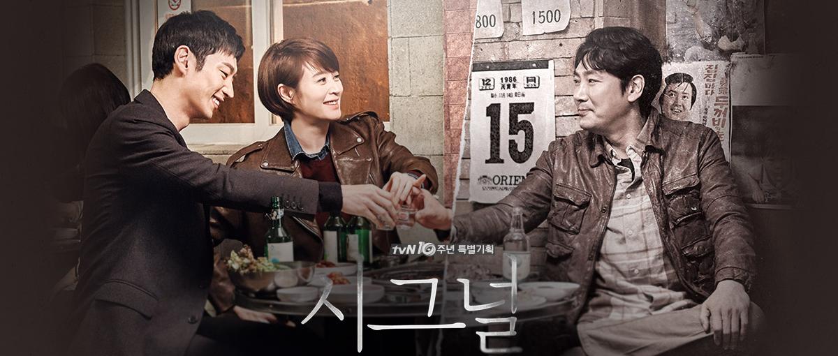 Корейский детективный сериал Сигнал (시그널  SIGEUNEOL  SIGNAL) - 2016.png