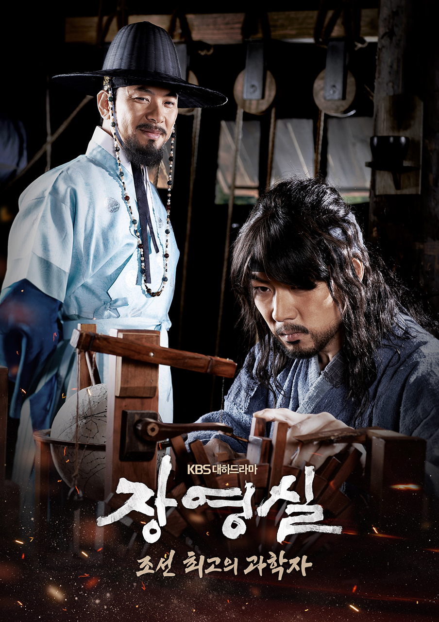 Дорама Чан Ён Силь ( 장영실 , Jang Yeong-Sil,  Jang Youngsil. The Greatest Scientist of Joseon) - ПОСТЕР (02).jpg