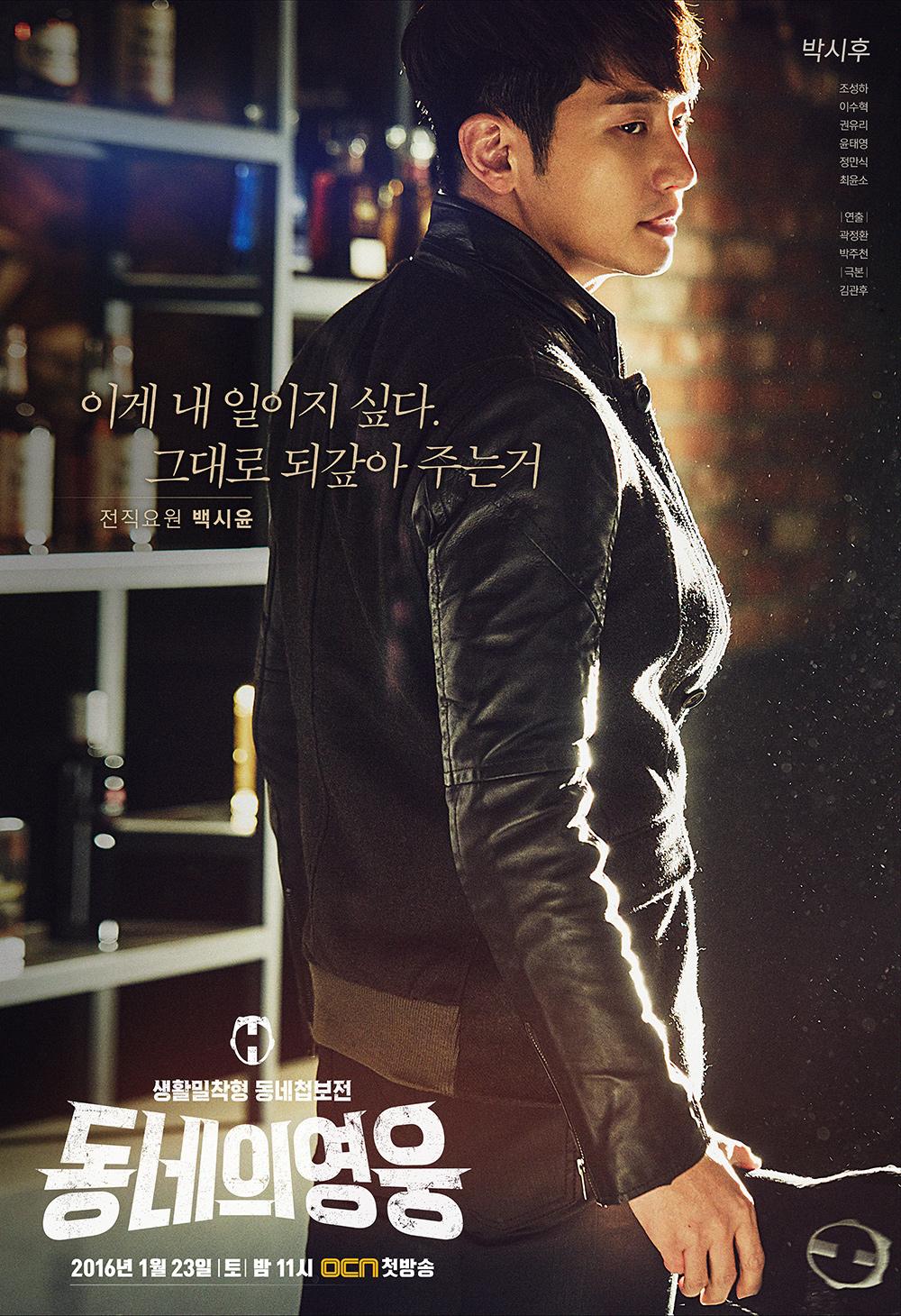 Дорама Герой по соседству (동네의 영웅, Dongneui Youngwoong, Neighborhood's Hero) - каст сериала, промо (06).jpg