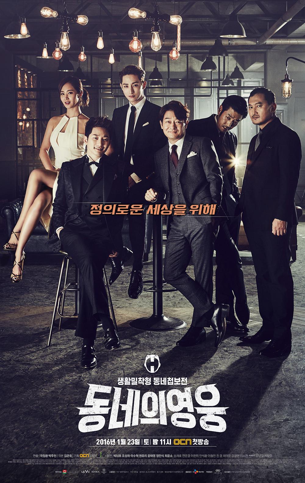Дорама Герой по соседству (동네의 영웅, Dongneui Youngwoong, Neighborhood's Hero) - каст сериала, постер.jpg