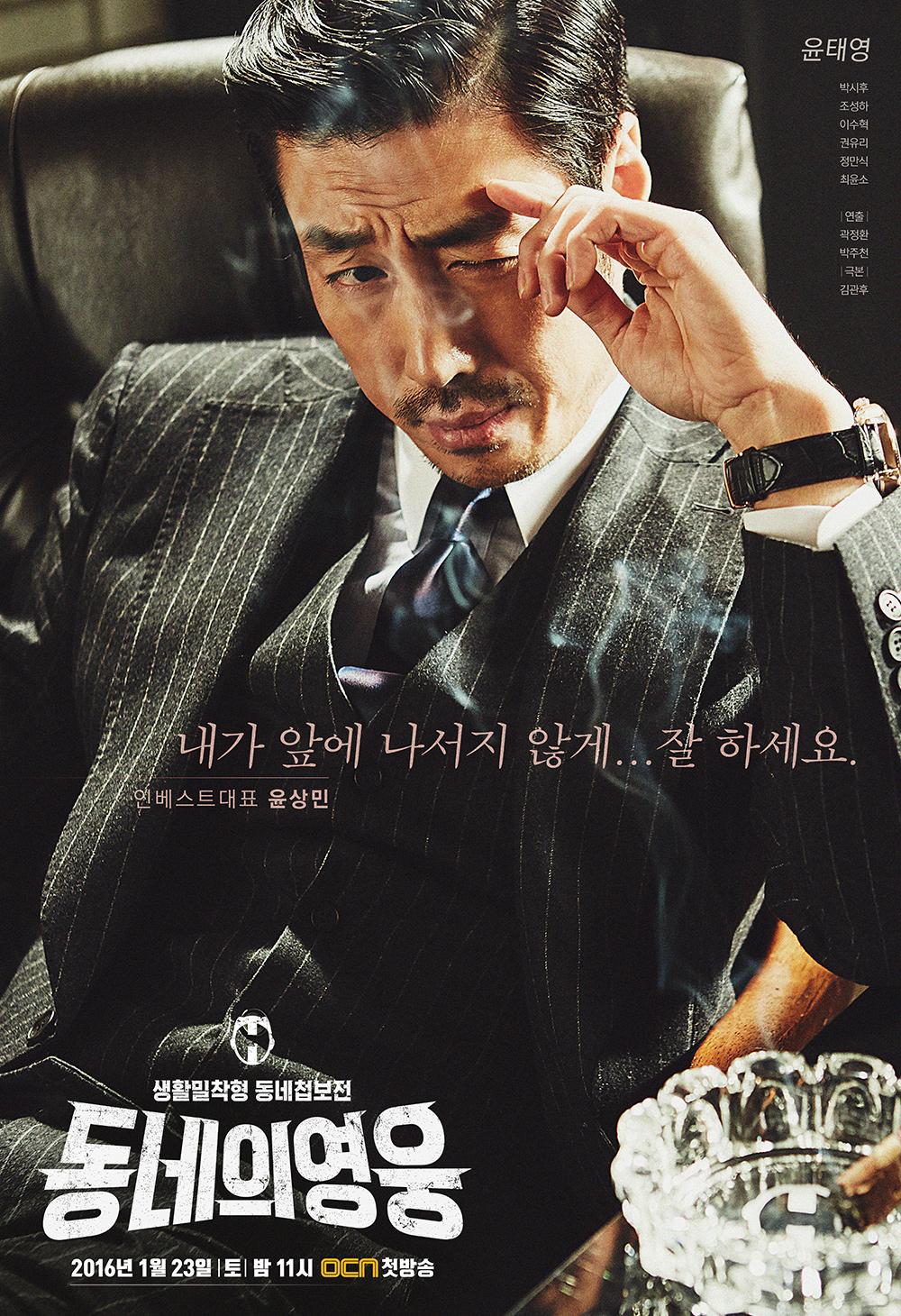 Дорама Герой по соседству (동네의 영웅, Dongneui Youngwoong, Neighborhood's Hero) - каст сериала, промо (02).jpg
