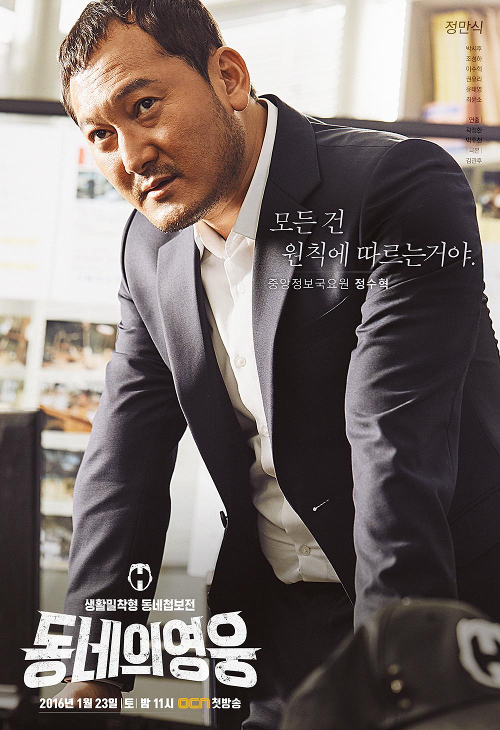 Дорама Герой по соседству (동네의 영웅, Dongneui Youngwoong, Neighborhood's Hero) - каст сериала, промо (01).jpg