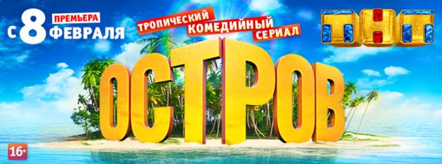 Тропический комедийный сериал Остров - премьера ТНТ 2016.png