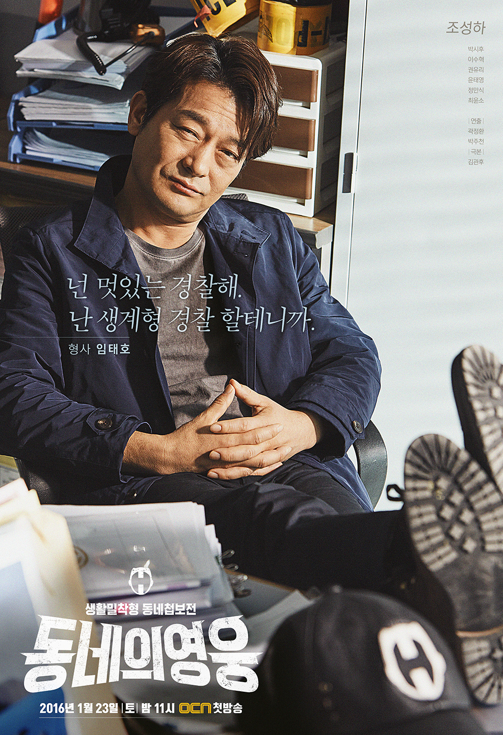 Дорама Герой по соседству (동네의 영웅, Dongneui Youngwoong, Neighborhood's Hero) - каст сериала, промо (05).jpg