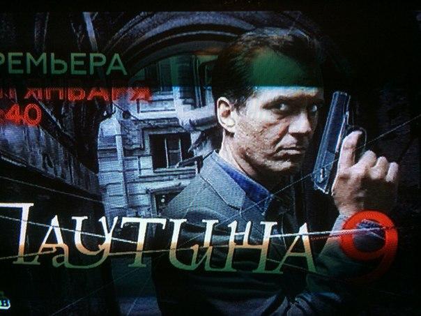 Российский криминальный сериал ПАУТИНА-9 - премьера на канале НТВ.jpg