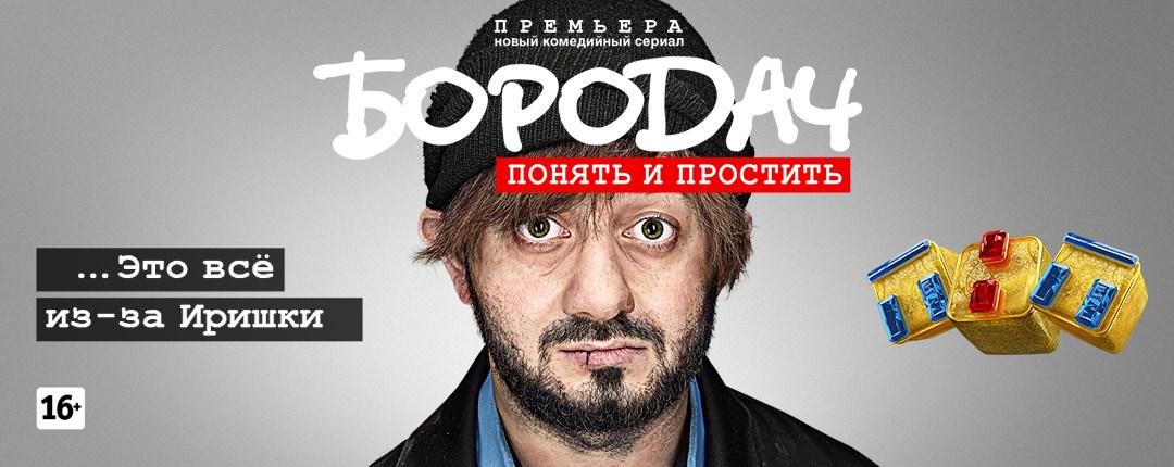 Сериал Бородач - ТНТ 2016.JPEG