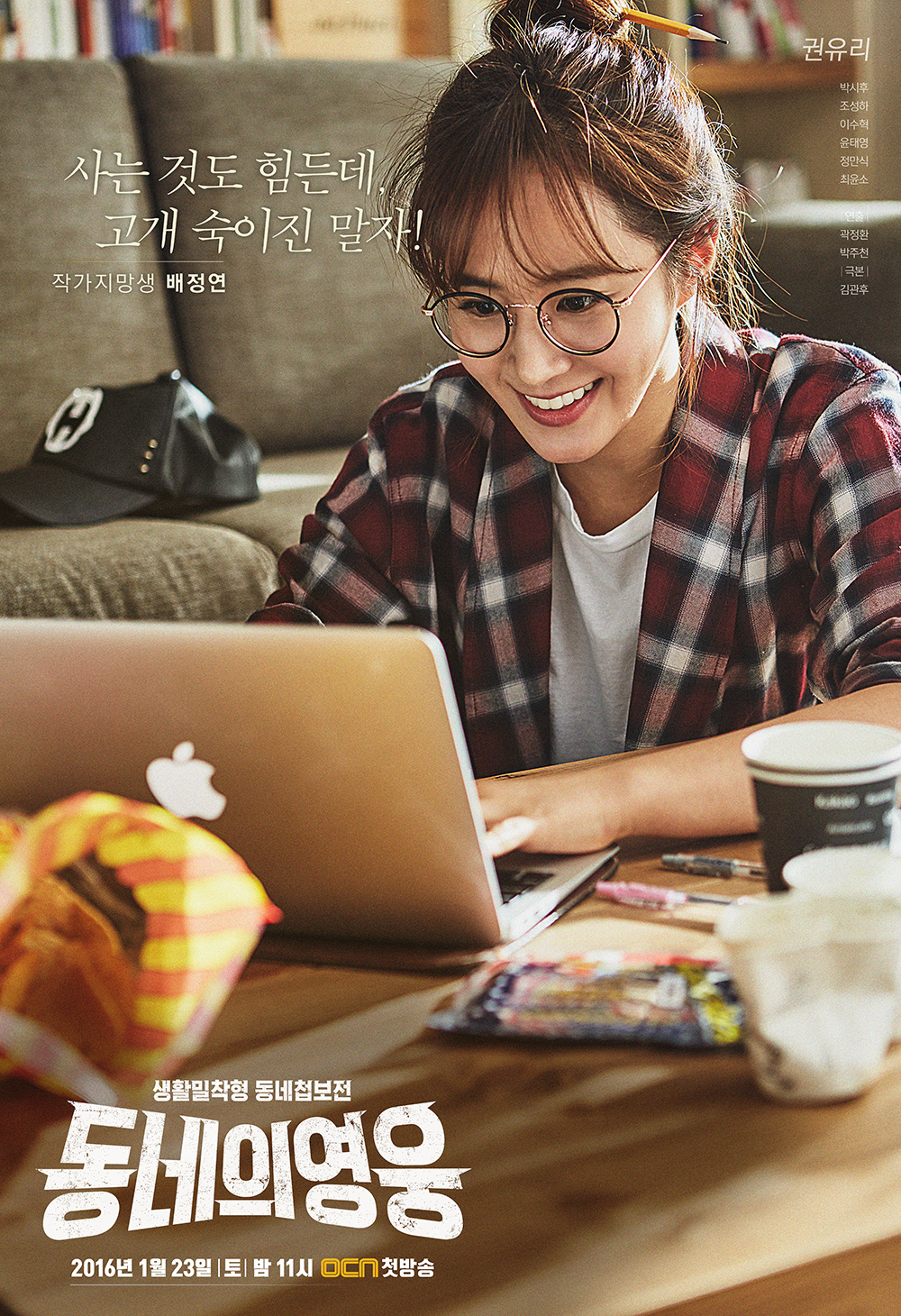 Дорама Герой по соседству (동네의 영웅, Dongneui Youngwoong, Neighborhood's Hero) - каст сериала, промо (03).jpg