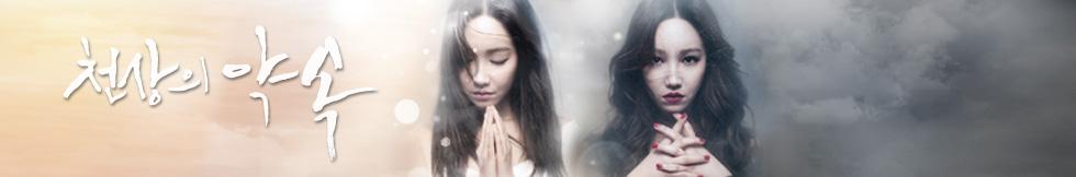 Сериал Обещание небес (천상의 약속, Cheonsangui Yaksok, Heaven's Promise) - 2016.jpg