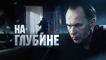 Сериал На глубине - НТВ.png