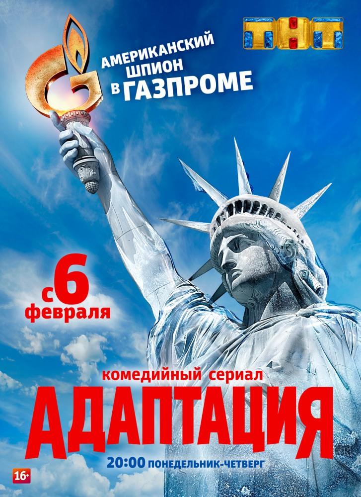 Сериал Адаптация (Россия)