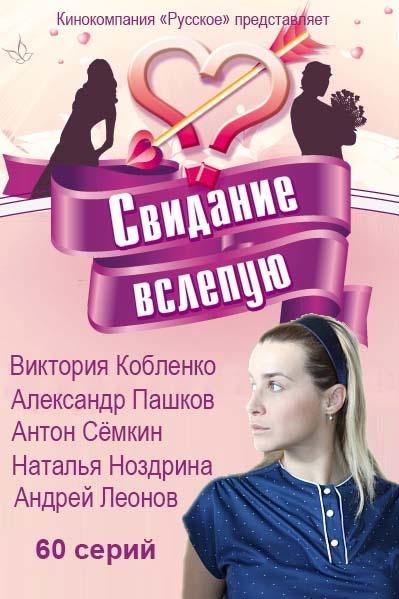 Сериал Василиса ~ Свидание вслепую (Россия)