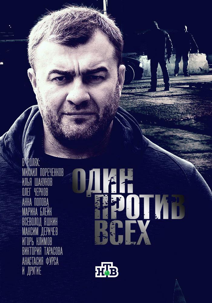 Сериал Один против всех (Россия)