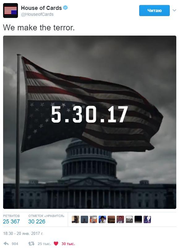 House of Cards Season 5 - Дата выхода 5 сезона сериала Карточный домик.jpg