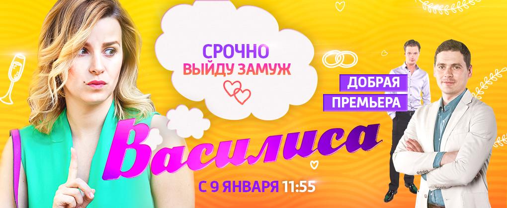 Василиса (Свидание вслепую) - ситком, сериал на канале Россия-1.jpg