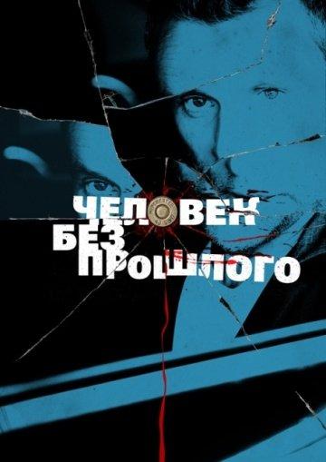 Сериал Человек без прошлого (Россия)