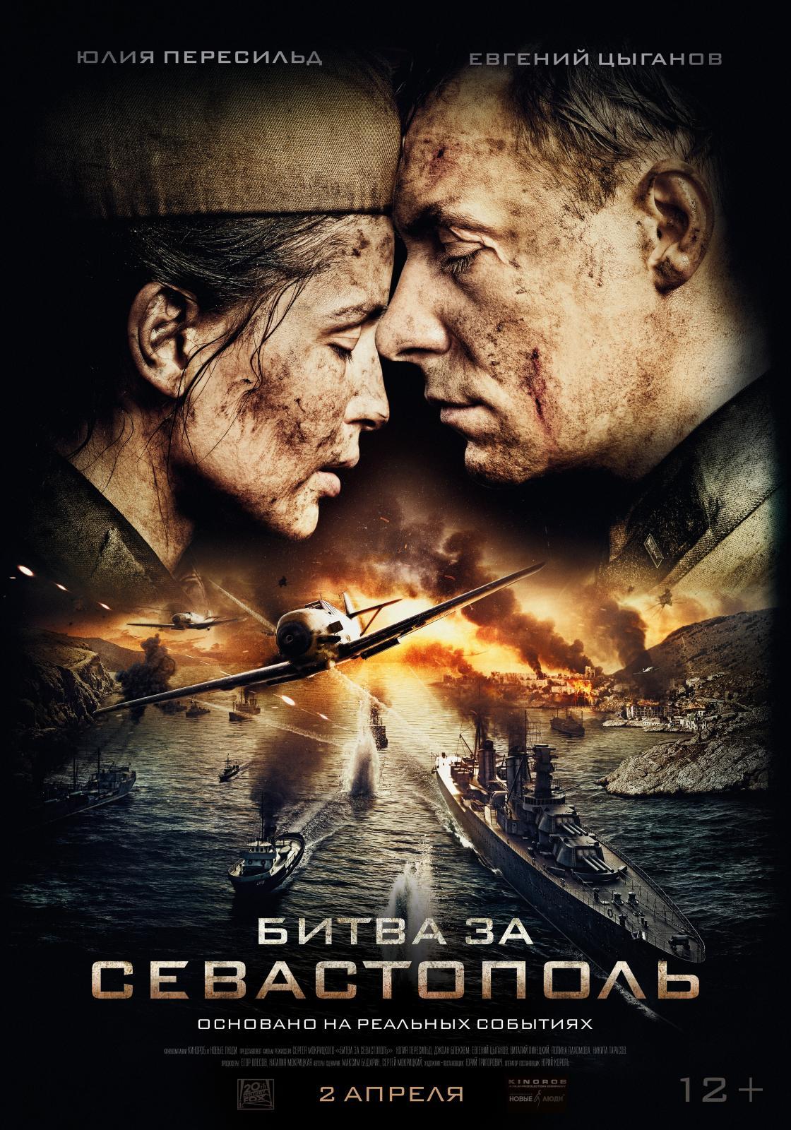 Сериал Битва за Севастополь (Россия-Украина)