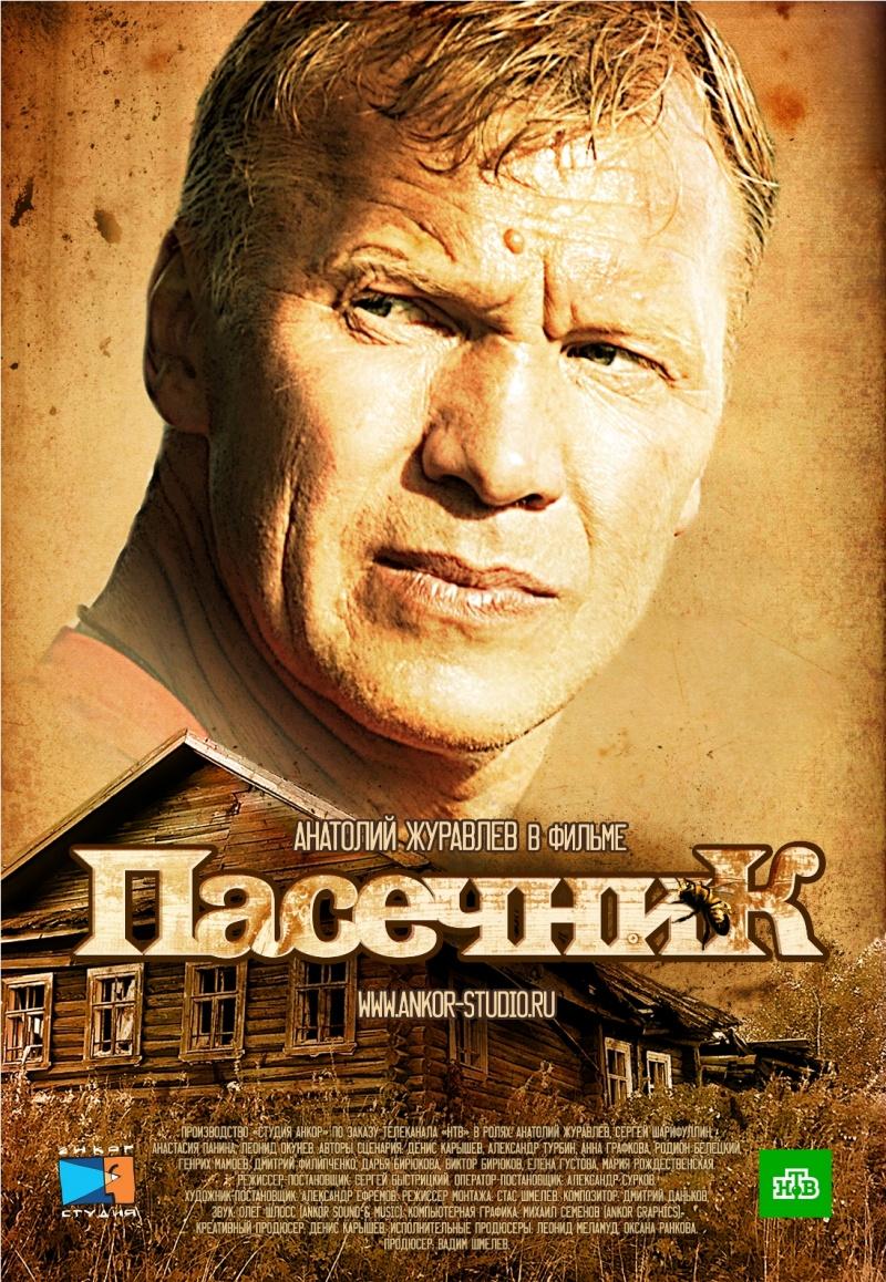 Сериал Пасечник 2 (Россия)