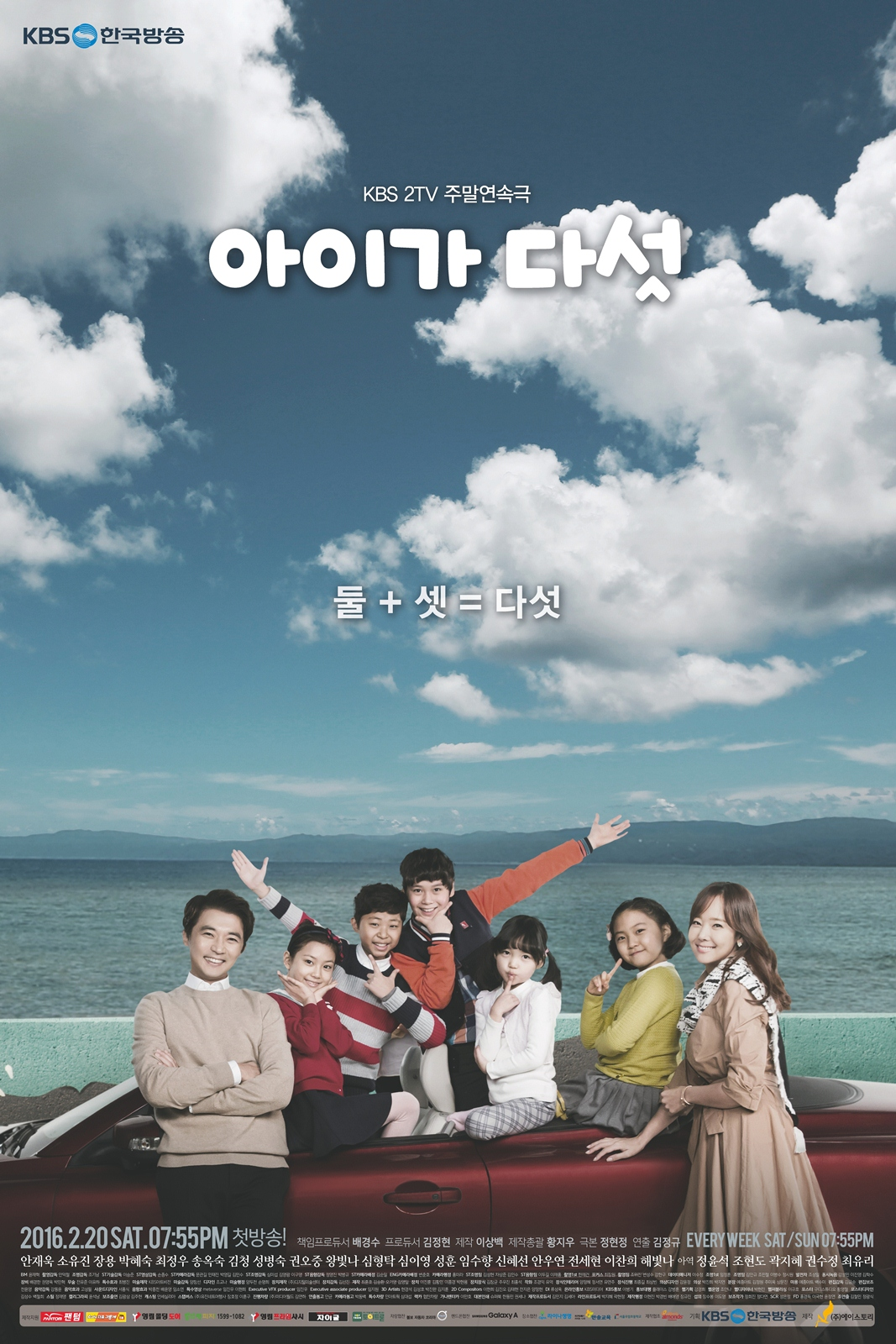 Сериал Пять детей ~ 아이가 다섯  Aiga Dasut ~ Five Children (Южная Корея)