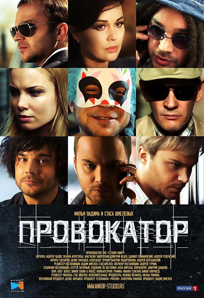 Сериал Провокатор (Россия)