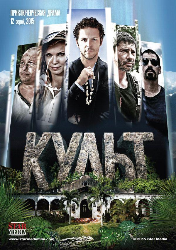 Сериал Культ (Россия)