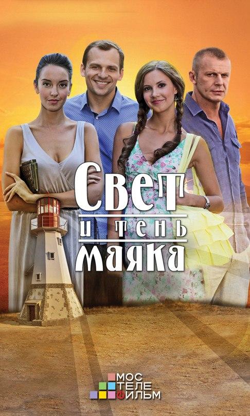 Сериал Свет и тень маяка (Россия)