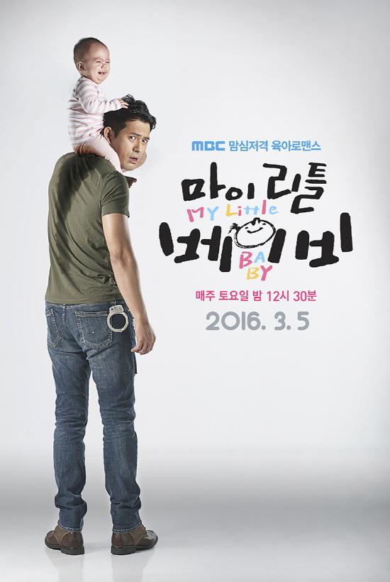 Сериал Мой малыш ~ 마이 리틀 베이비 ~ My Little Baby (Южная Корея)