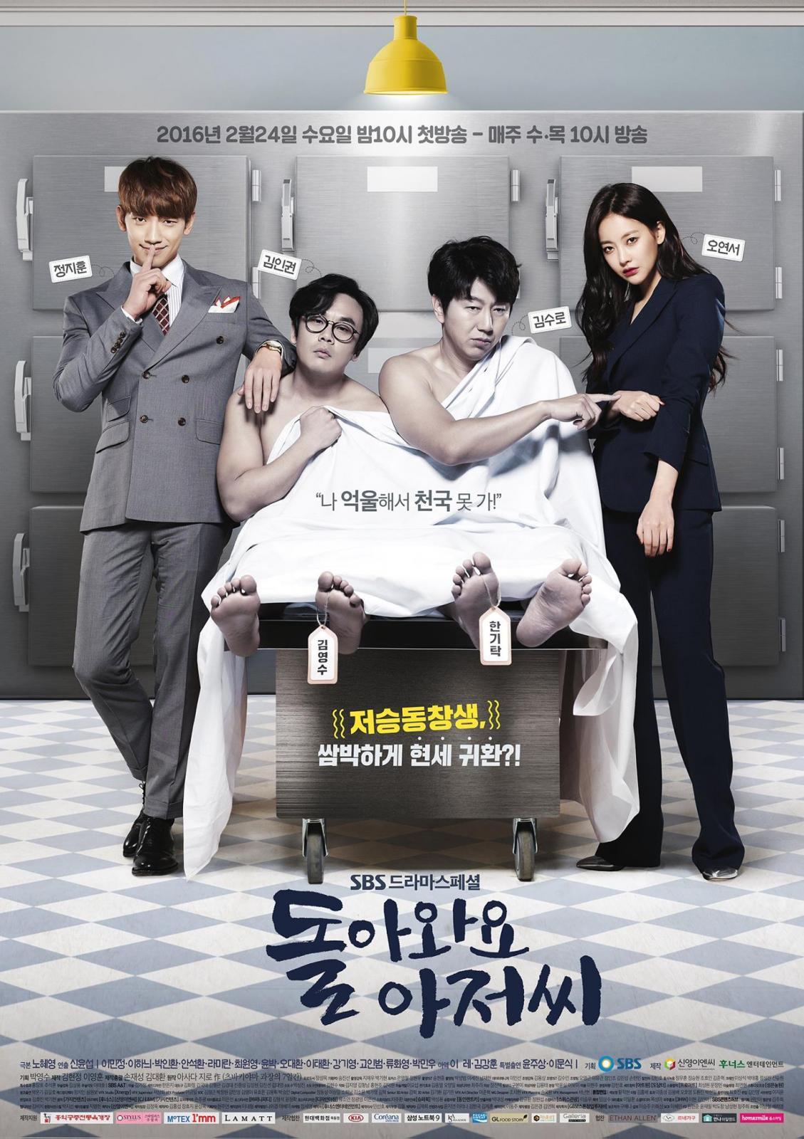 Сериал Вернись аджосси ~ 돌아와요 아저씨 Dolawayo Ajussi ~ Please Come Back Mister (Южная Корея)